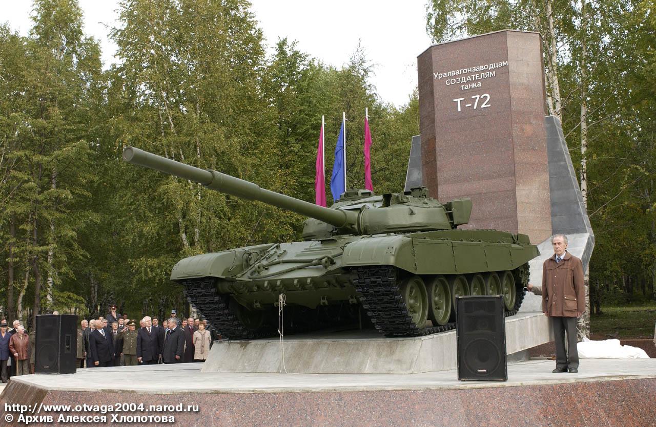 Открытие памятника создателям Т-72