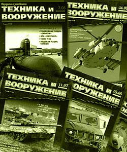 Журнал «Техника и Вооружение»