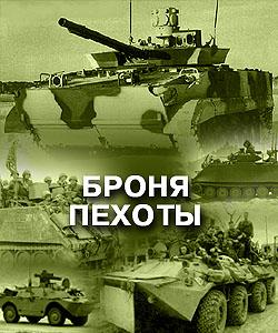 Броня пехоты