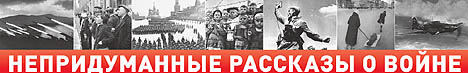Этот сайт рассказывает о событиях Великой Отечественной Войны,фотогалерея,тескты военных песен,биография политиков,полководцев,конструкторов и многое другое