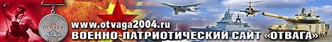 Военно-патриотический сайт «ОТВАГА»