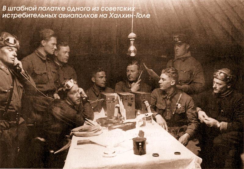 В штабной палатке одно из советских истребительных авиаполков на Халкин-Голе
