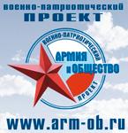 Военно-патриотический проект «Армия и общество»
