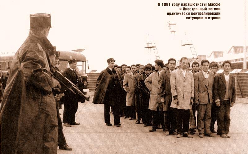 В 1961 году парашютисты Массю и Иностранный легион практически контролировали ситуацию в стране