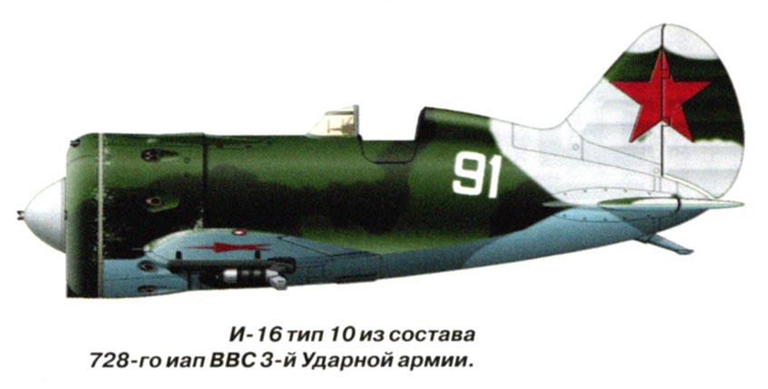 И-16 тип 10 из состава 728-го иап ВВС 3-й Ударной армии