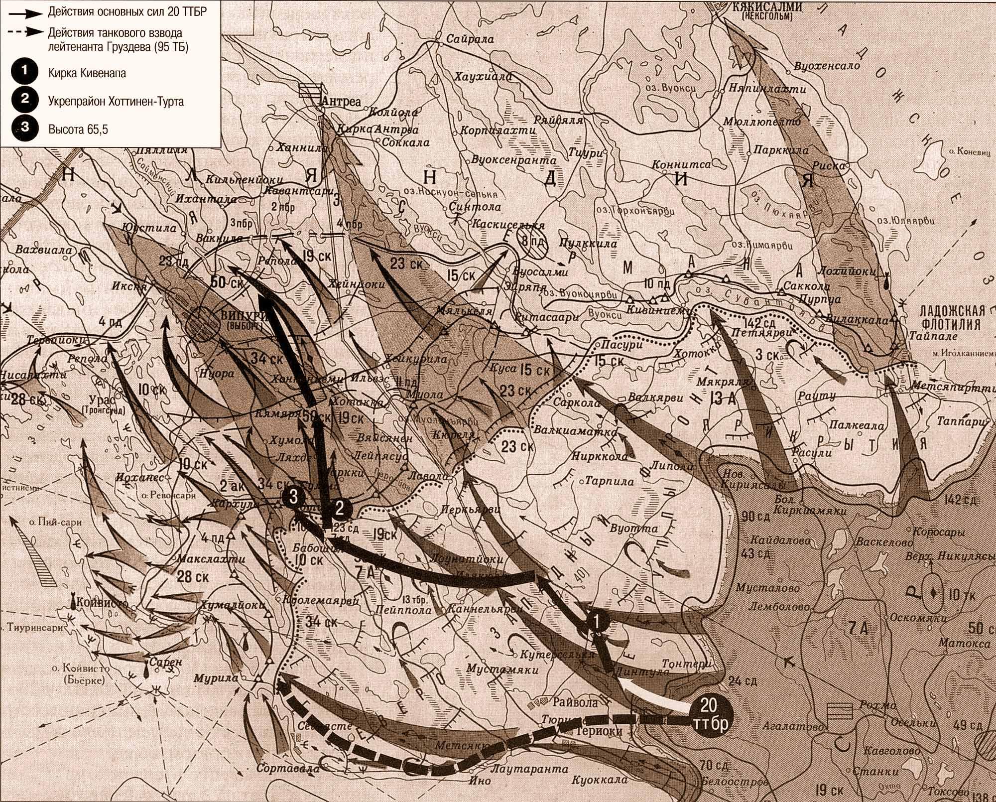 Схема боевых действий 20 ТТБР на карельском перешейке