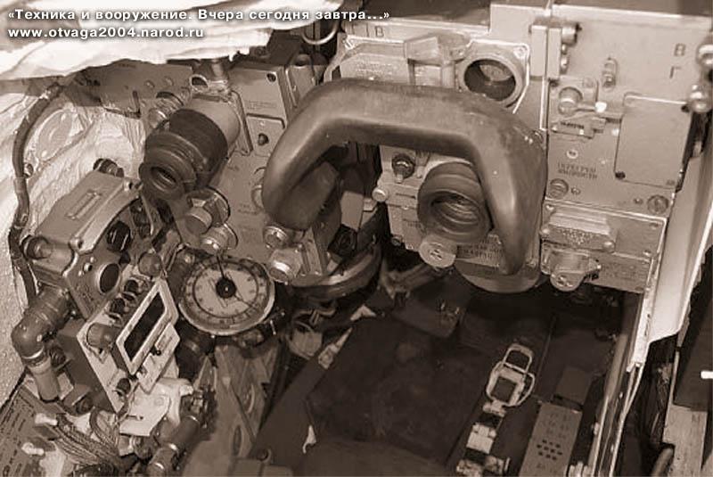Рабочее места наводчика. Хорошо видны основной прицел 1Г46 и ночной прицел «Буран». Слева — блок управления системы 902А «Туча» и пульт включения защиты системы «Штора»