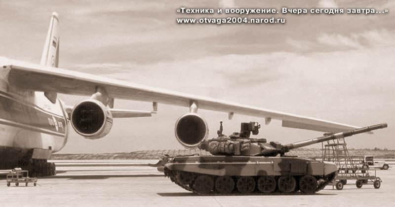 Выгрузка демонстрационного образца Т-90С из самолета Ан-124 в аэропорту Куала-Лумпура, 2000 г.