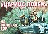 100x70-tadjikistan1993-96