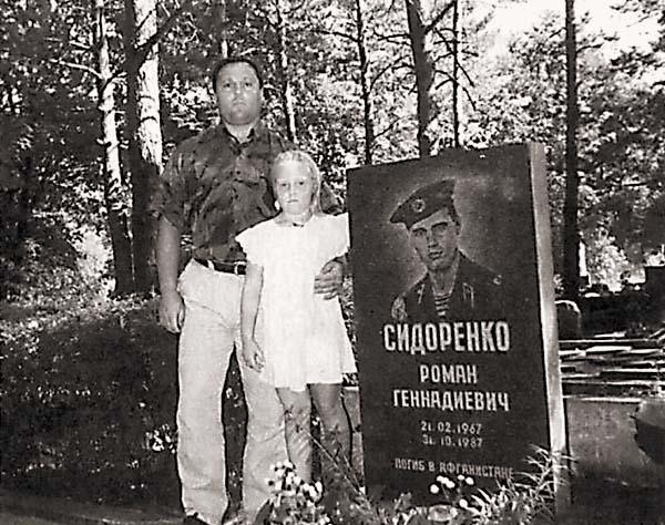 Роман Сидоренко погиб далеко от пустыни, в горах: в составе группы попал в засаду