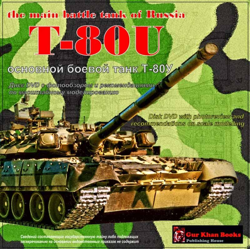 disk-dvd-xlopotov-t80