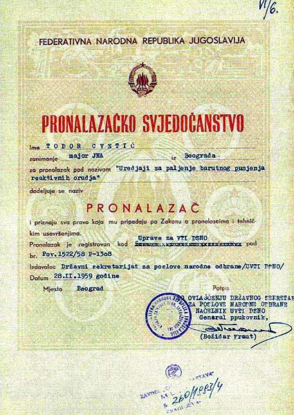 Патент на ручную работу в