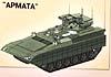 Тяжелая БМП Т-15 «Армата»: солдаты НАТО будут завидовать нашим мотострелкам