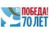 Масштабный проект в Центральном федеральном округе, посвященный 70-летию Великой Победы