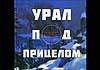 Новая книга: «Урал под прицелом. Операция «Ульм»