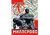 Вышла книга о героизме солдат и офицеров Красной Армии, вырвавшихся из «Миллеровского котла» (1942 г.)
