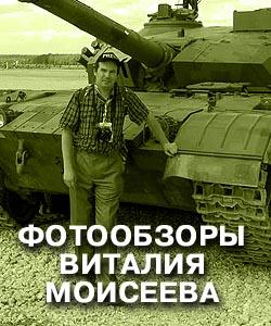 Фотообзоры В.Моисеева