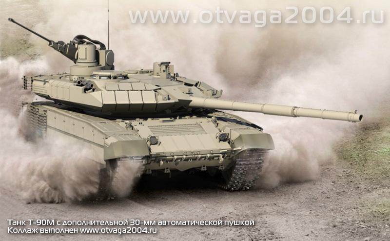 http://otvaga2004.ru/wp-content/uploads/2018/06/otvaga2004_tank_T90M_30mm_000.jpg