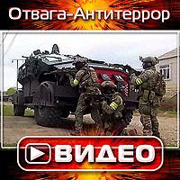 Отвага-Антитеррор: Видео