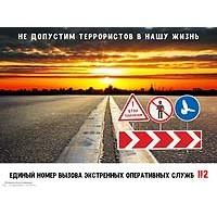 200x200_plakat_atk_antiterror_02