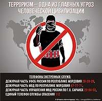 200x200_plakat_otvaga_antiterror_01