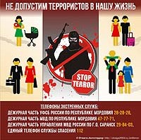 200x200_plakat_otvaga_antiterror_02
