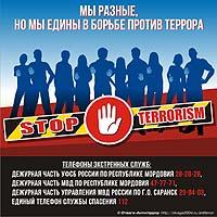 200x200_plakat_otvaga_antiterror_03