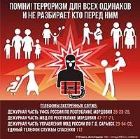 200x200_plakat_otvaga_antiterror_04