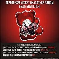 200x200_plakat_otvaga_antiterror_05
