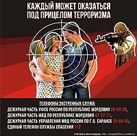 200x200_plakat_otvaga_antiterror_06