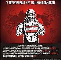200x200_plakat_otvaga_antiterror_07