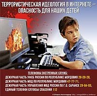 200x200_plakat_otvaga_antiterror_08