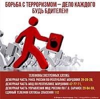200x200_plakat_otvaga_antiterror_09