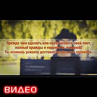 200x200_video_nedopustimo