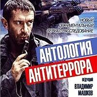 otvaga-antiterror_film_200x200_00