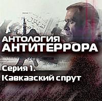 otvaga-antiterror_film_200x200_01