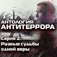 otvaga-antiterror_film_200x200_02