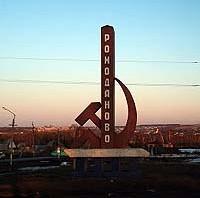 romodanovo-200