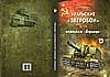 100x70_zveroboi_book